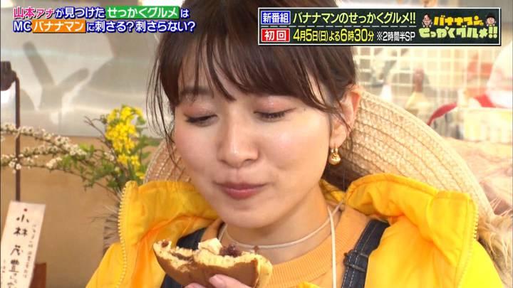2020年03月29日山本里菜の画像50枚目