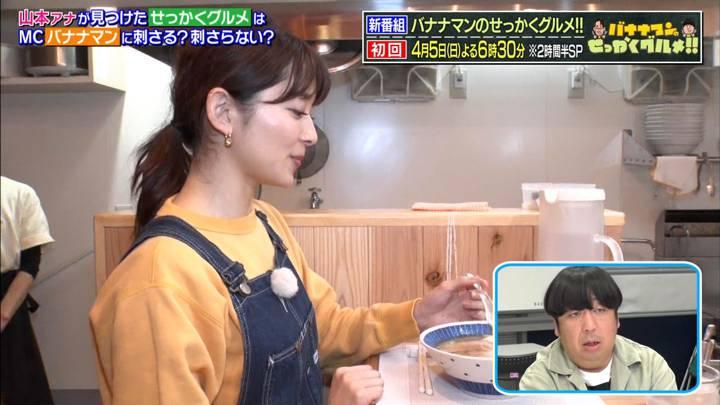 2020年03月29日山本里菜の画像52枚目