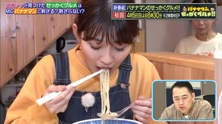2020年03月29日山本里菜の画像53枚目
