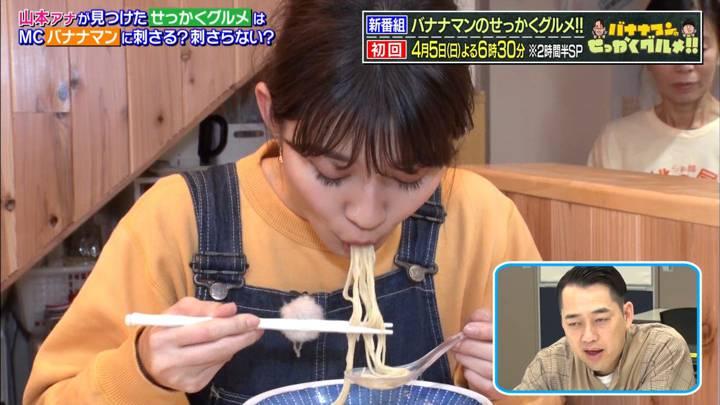 2020年03月29日山本里菜の画像54枚目