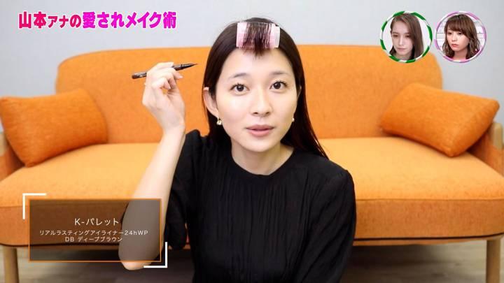 2020年06月11日山本里菜の画像25枚目
