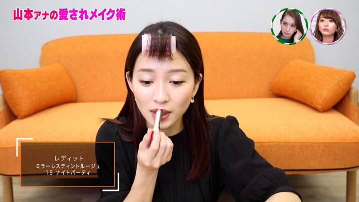 2020年06月11日山本里菜の画像36枚目