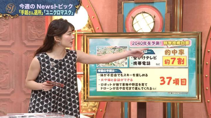 2020年06月21日山本里菜の画像04枚目