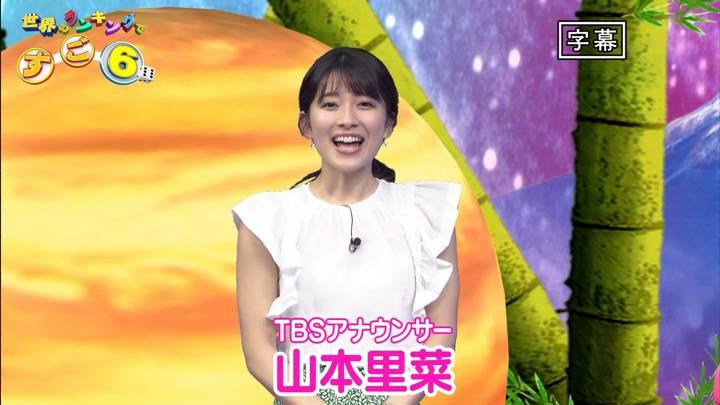 2020年06月23日山本里菜の画像01枚目