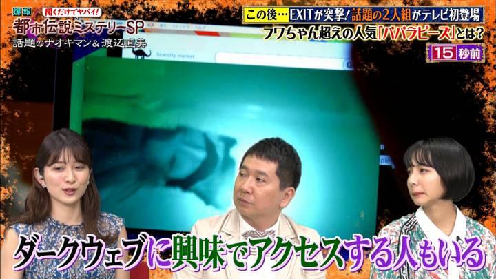2020年07月10日山本里菜の画像04枚目