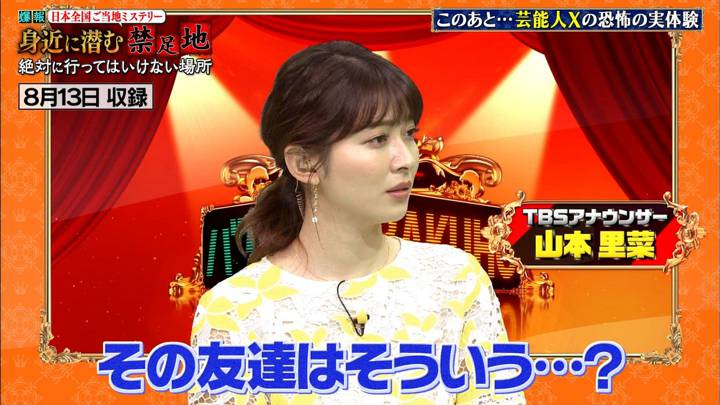 2020年09月04日山本里菜の画像02枚目