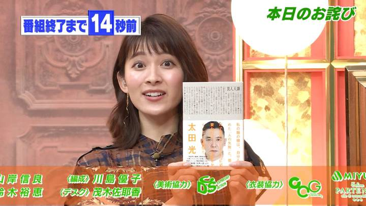 2020年12月20日山本里菜の画像26枚目