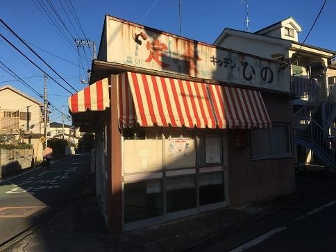 20200316 hinoshokudo-11