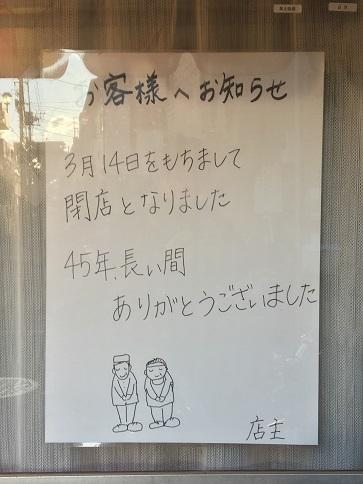 20200316 hinoshokudo-12