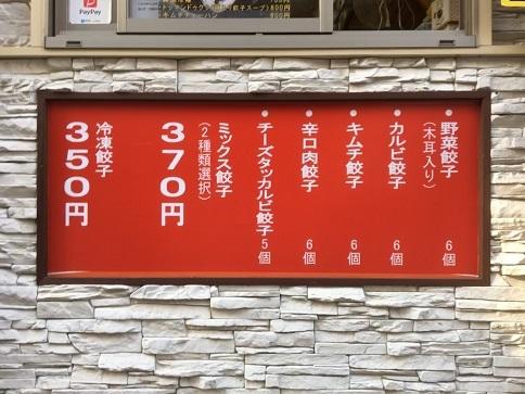 20200319 gyozakoubou-15