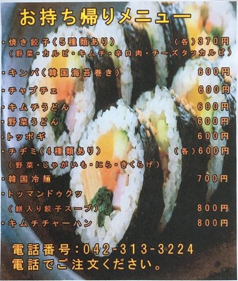 20200319 gyozakoubou-18
