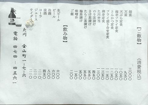 20200322 tagawa-14