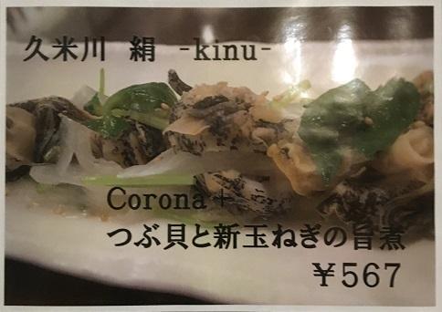 20200327 kinu-15