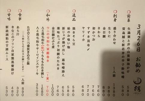 20200327 kinu-16