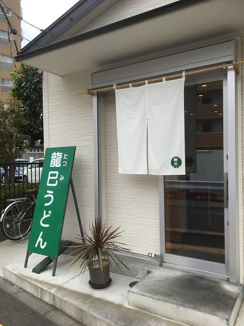 20200328 tatsumiudon-22