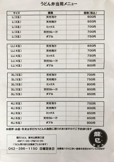 20200328 tatsumiudon-23