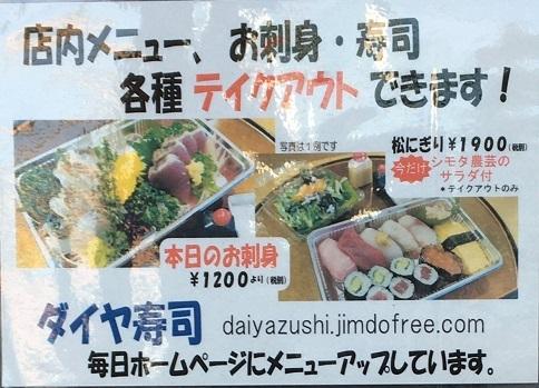 20200501 diazushi-14