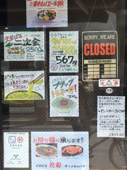 20200512 kimuraya59-22