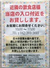 20200512 kimuraya59-12