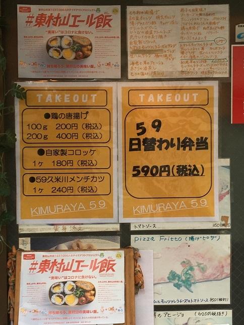 20200512 kimuraya59-15