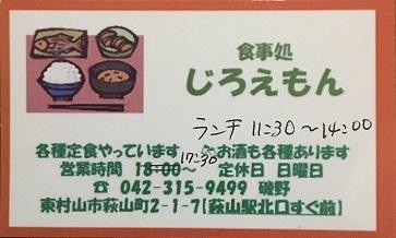 20200515 jiroemon-22