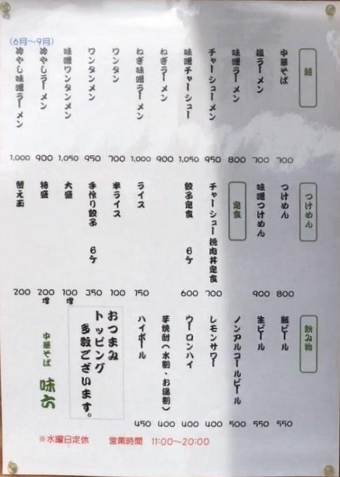 20200529 ajiroku-14