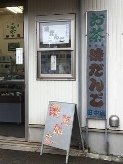 20200614 tanakaen-12