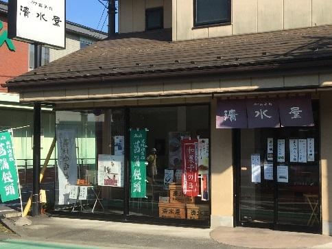 20200616 shimizuya-11