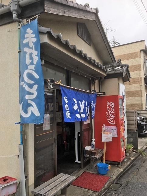20200625 kikuya-12