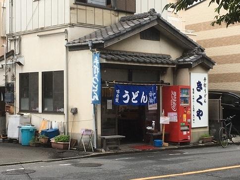 20200625 kikuya-15