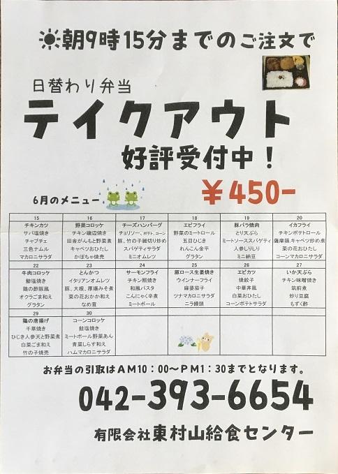 20200626 kyushoku-13
