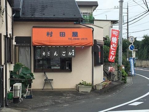 20200722-murataya-01.jpg