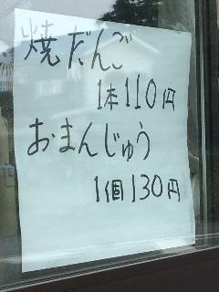20200722-murataya-03.jpg