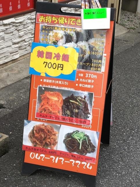 20200801 gyozakobo-22