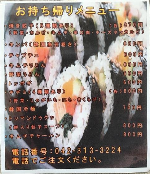20200801 gyozakobo-27