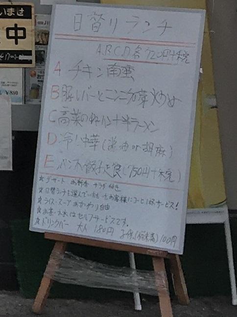 20200812 gyozaichi-12