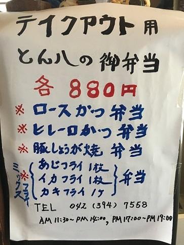 20200821 tonpachi-24