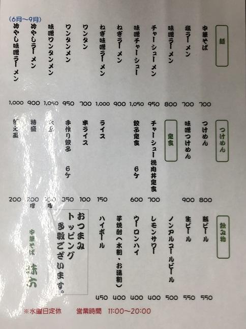 20200827 ajiroku-21