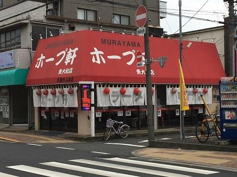 20200901 murayamahope-11