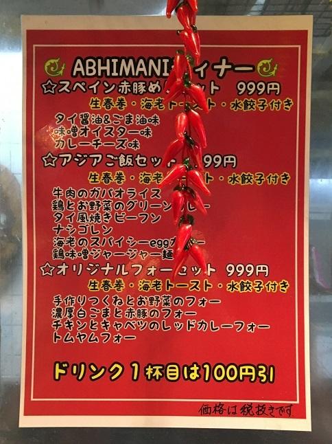 20200905 abhimani-25