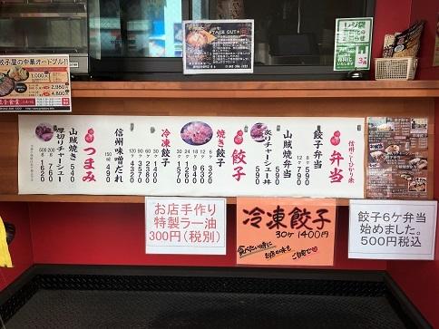 20200908 tokyogyozashokudo-13
