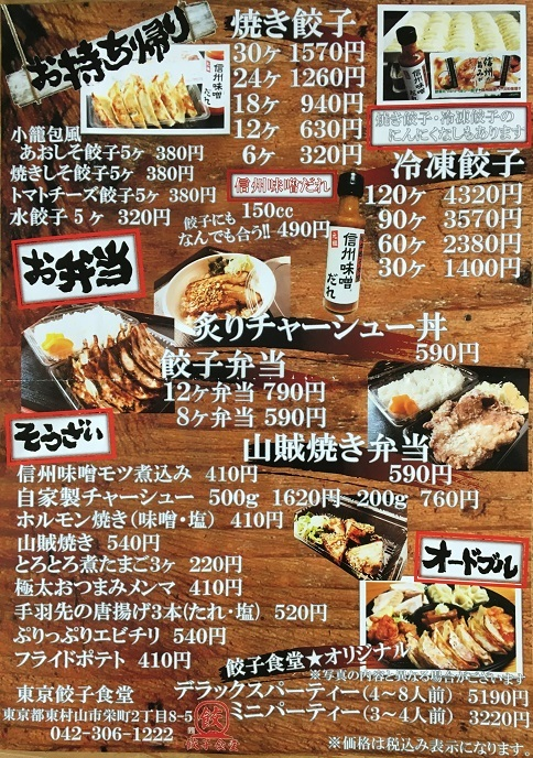 20200908 tokyogyozashokudo-14