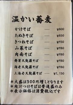 20200920 genzo-16