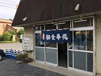 201018 minorishokudo-12