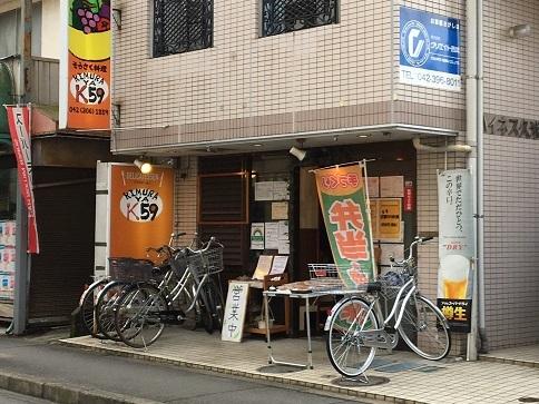 201020 kimuraya59-24