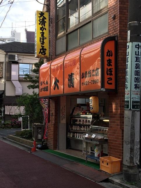 20201030 daiseikamaboko-19