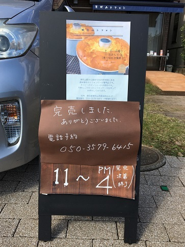 20201102 higachiffon-29