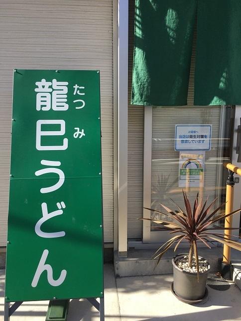 20201121 tatsumiudon-12