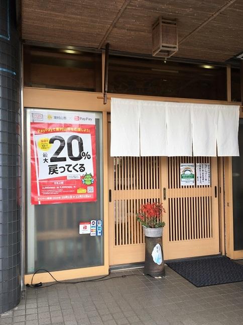 20201209 hazuki-11