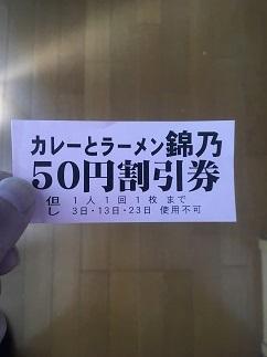 190110 nishikino-23-2